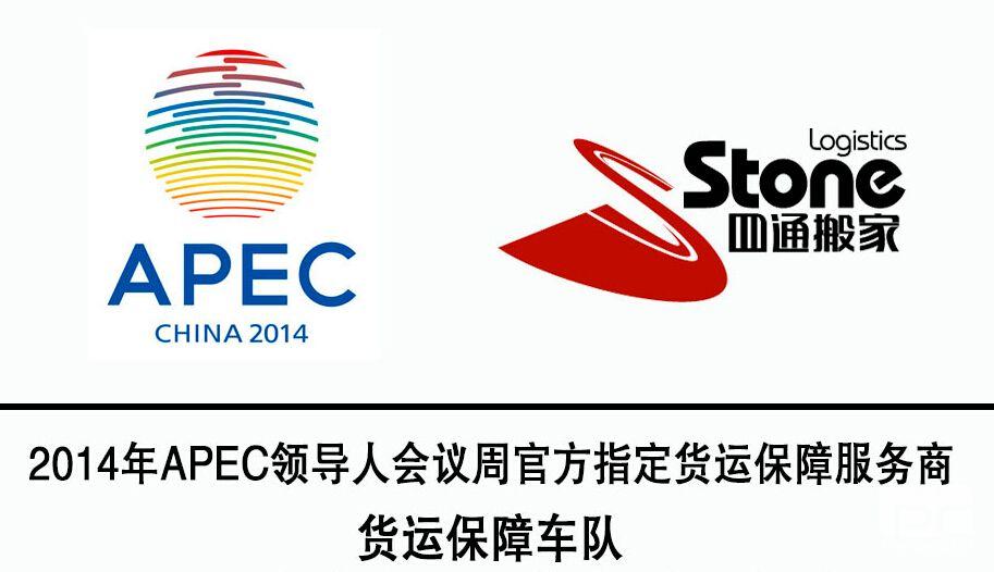 四通搬家任命为APEC国际峰会期间,唯一货运保障单位