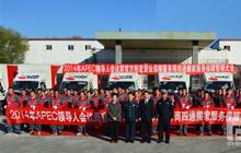 四通搬家成为APEC峰会指定货运保障服务商