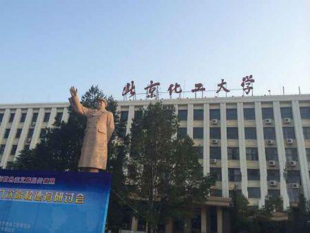 北京化工大學搬家
