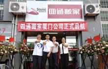 热烈庆祝四通搬家品牌24周年暨厦门公司正式启航