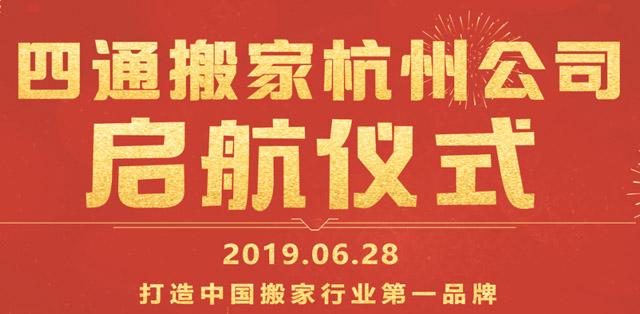 四通搬家杭州公司正式開業