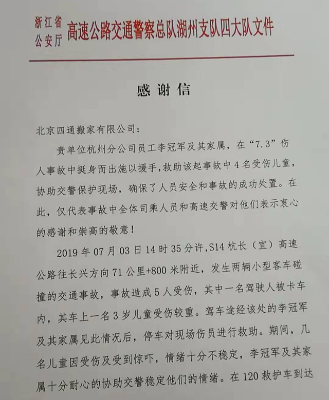 浙江省公安廳高速公路交通警察總隊湖州支隊四大隊