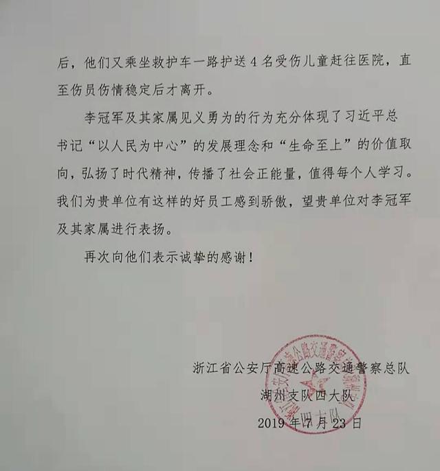 給北京四通搬家公司總部發來感謝信