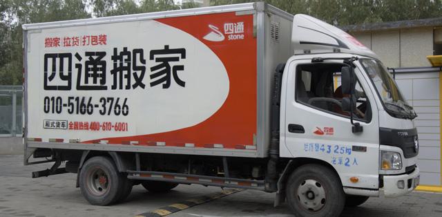 傳統型搬家公司