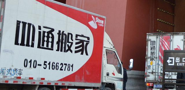 選擇合適的搬家公司