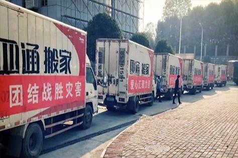 运输救灾物资