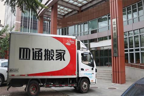 北京市政府搬遷