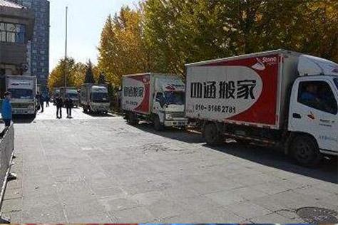 北京公司搬遷