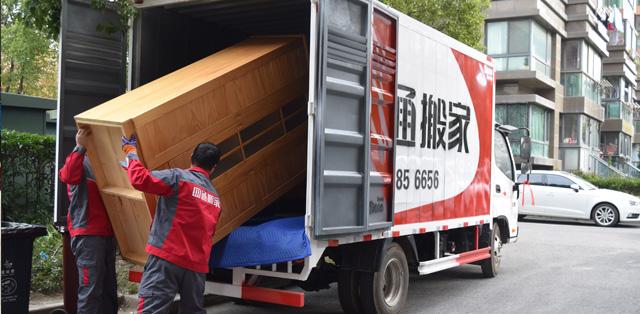 提供物品搬運服務