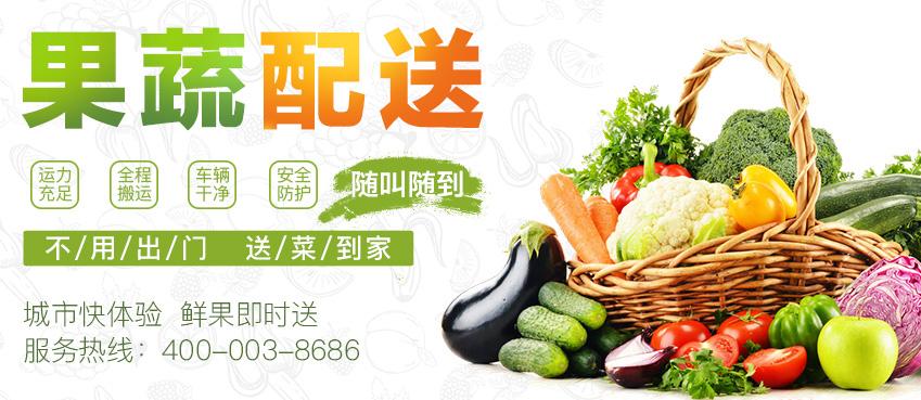 四通搬家蔬菜水果配送服务