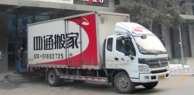 正規搬家公司