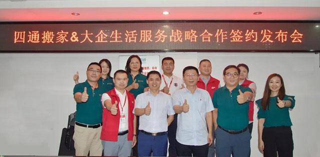 四通搬家董事长陈杰与大企集团董事长刘永忠签署协议
