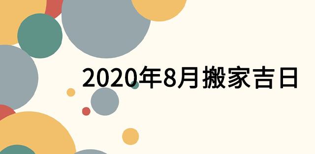 2020年8月搬家吉日