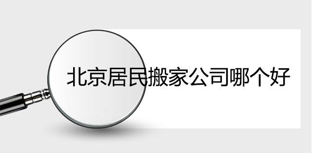 北京居民搬家公司哪个好