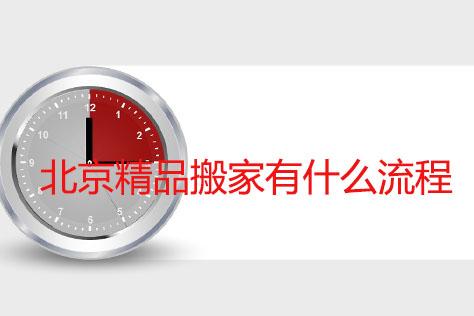 北京精品搬家有什么流程