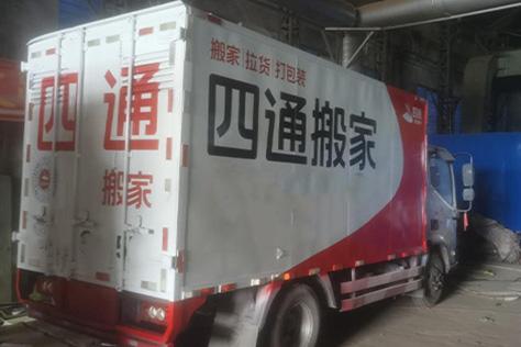 北京搬家公司,大件物品搬運注意事項