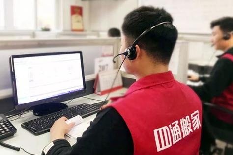 北京搬家公司收费情况