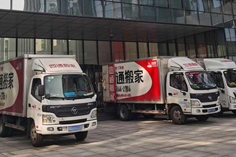 北京同城搬家注事项