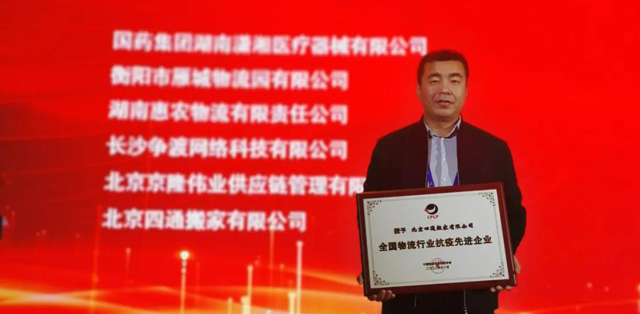 张桂合代表企业上台领奖