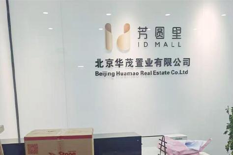 企业搬迁 搬家公司 北京搬家