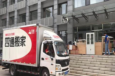 北京搬家公司 搬家