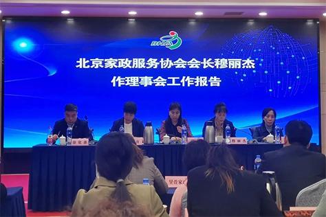 北京家政服务大会