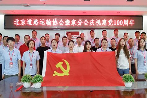 市道协搬家分会庆祝建党100周年