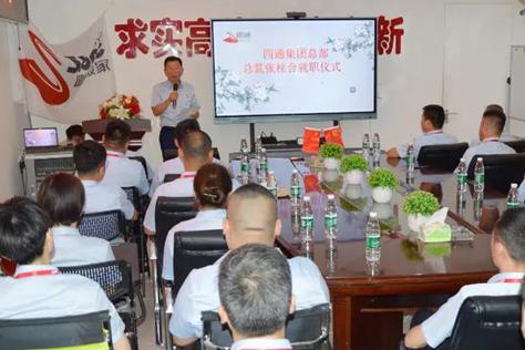 四通搬家公司新任总裁张桂合正式就职