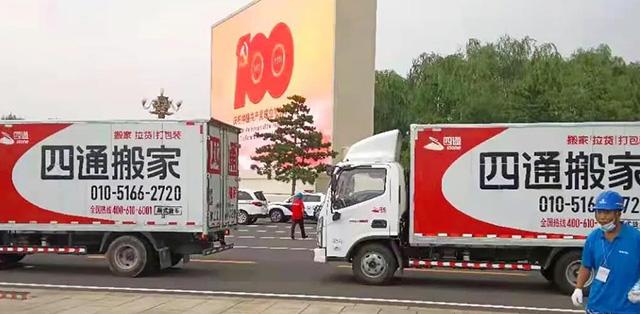 四通搬家车辆进入天安门广场