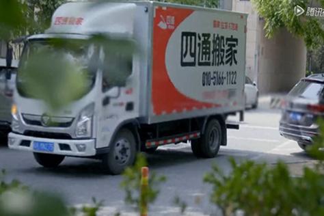 四通搬家公司为综艺节目指定搬运服务商