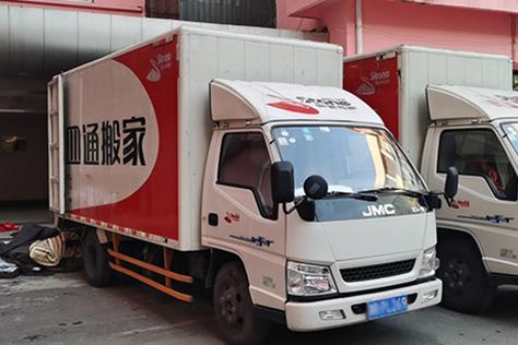 南京四通搬家公司