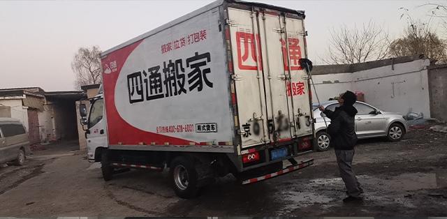 南京四通搬家